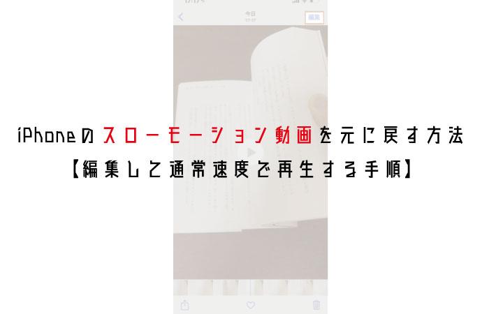 iPhoneslowmotion-modosu79