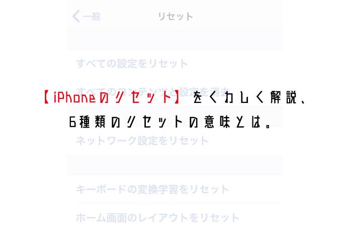 iphone-reset-thumnail