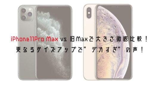 """iPhone11Pro Max vs 旧Maxで大きさ徹底比較! 更なるサイズアップで""""デカすぎ""""の声も!"""