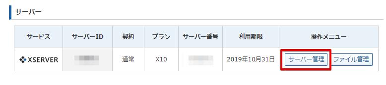 Xserverで管理しているメールパスワードの変更方法1