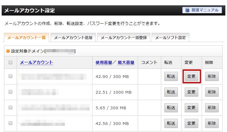 Xserverで管理しているメールパスワードの変更方法3