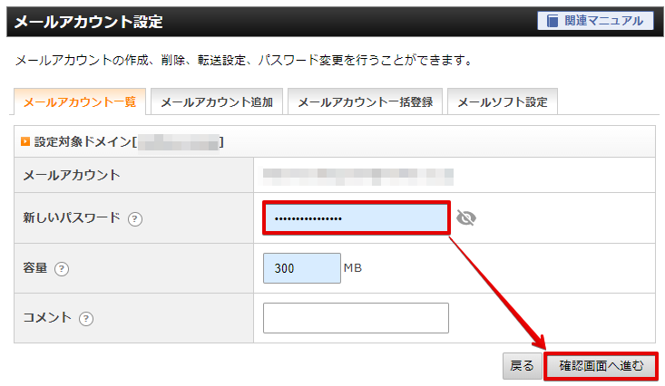 メールアドレスのパスワードを変更する
