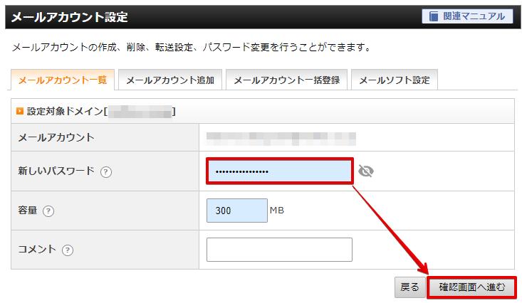 Xserverで管理しているメールパスワードの変更方法4