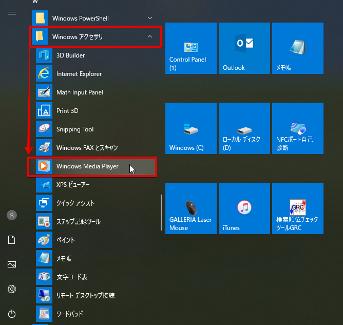 windowsmediaplayer10