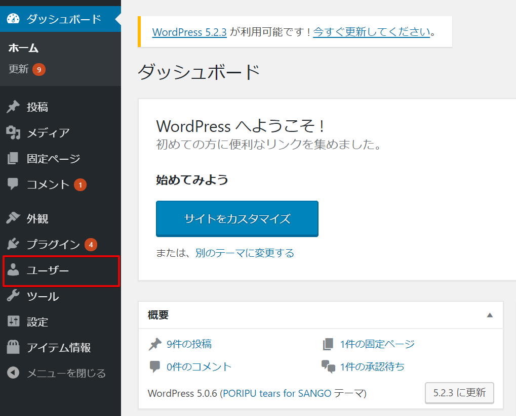 Wordpressサイトのパスワードの変更1