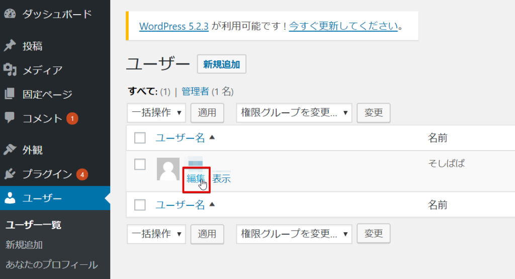 Wordpressサイトのパスワードの変更2