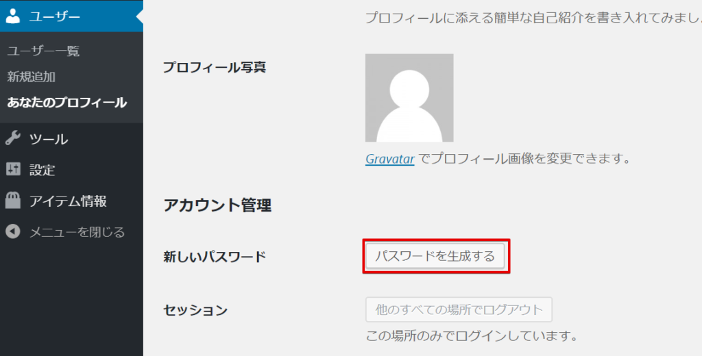 Wordpressサイトのパスワードの変更3