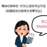 電卓の税率変更