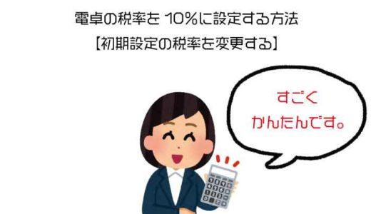 電卓の税率を10%に設定する方法【初期設定の税率を変更する】