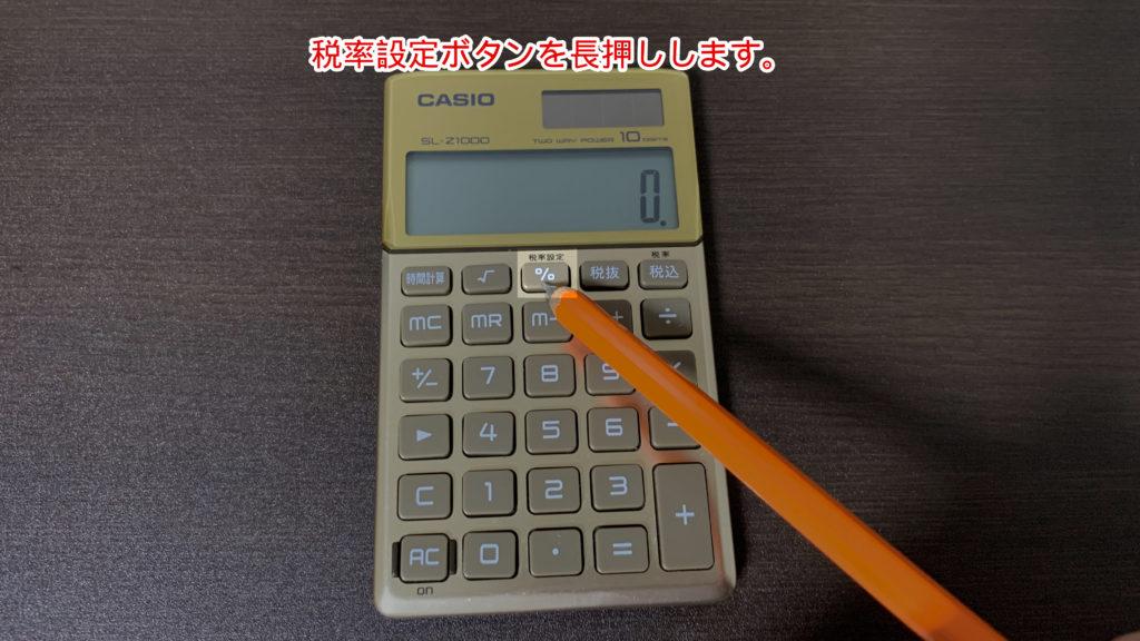 電卓の税率設定ボタンを長押ししましょう。