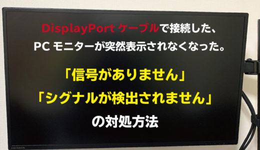 【故障?】DisplayPortで突然「信号がありません」、PCモニター表示ができない対処方法