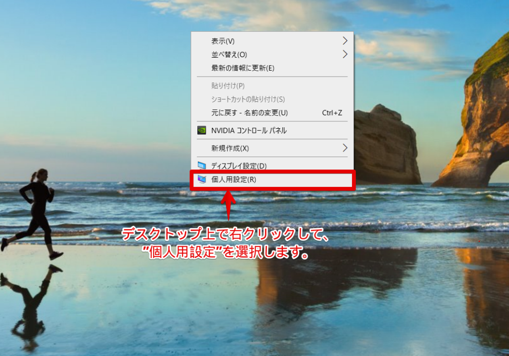 Windows10のデュアルモニターを別々の壁紙1