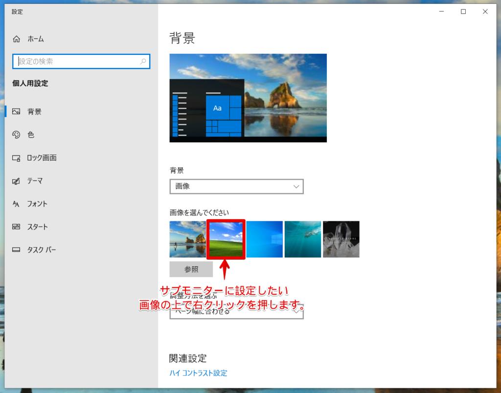 Windows10のデュアルモニターを別々の壁紙2