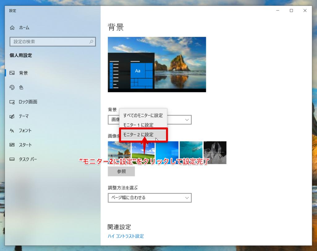 Windows10のデュアルモニターを別々の壁紙3