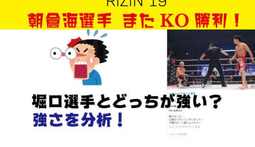 [強さを分析]朝倉海、RIZIN19でまた秒殺KO勝利!!堀口恭司とどっちが強い??