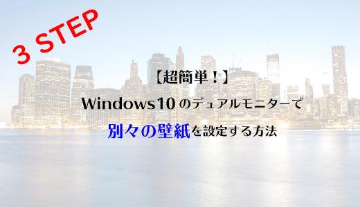 【かんたん】Windows10のデュアルモニターを別々の壁紙に設定する方法