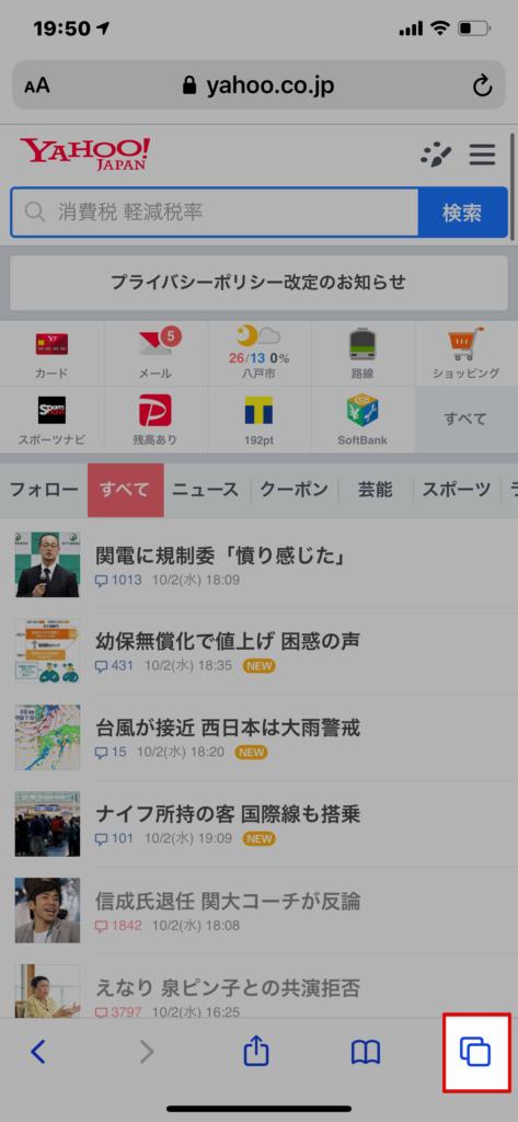 iPhoneのSafariの画面に追従している、画面下部のフッダーバーの、一番右側の四角が重なったマークをタップします。