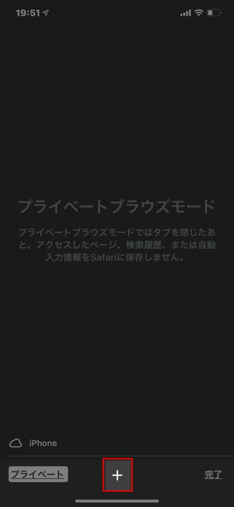 画面中央に、プライベートブラウズモードという文字が出現します。