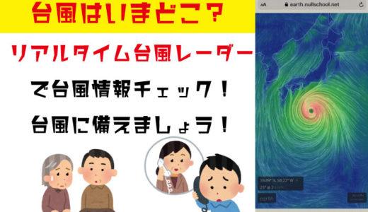 【台風レーダー】いま台風はどこ?台風の大きさ、台風の位置をリアルタイムでチェックしよう。