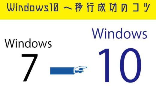 Windows10へのアップデート/アップグレードを簡単に成功させる方法【移行失敗・エラーを回避する】