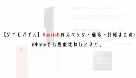 【ワイモバイル】Xperia8のスペック・価格・詳細まとめ/iPhoneとも性能比較してみた。