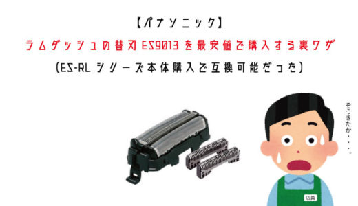 【パナソニック】ラムダッシュの替刃ES9013を最安値で購入する裏ワザ(ES-RLシリーズ本体購入で互換可能)