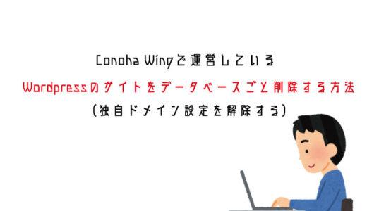 【Conoha Wing】WordPressのサイトをデータベースごと削除する方法(独自ドメイン設定を解除する)