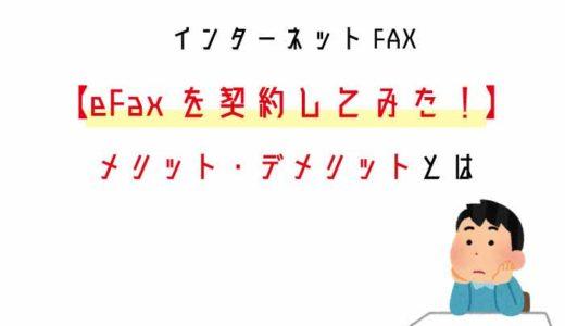 実際にeFax(インターネットファックス)契約して使ってみた!【メリット・デメリットとは】