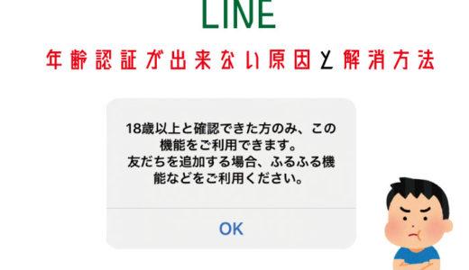 LINE:年齢認証が出来ない原因と解消方法【ID検索・電話番号検索から友達追加をする】