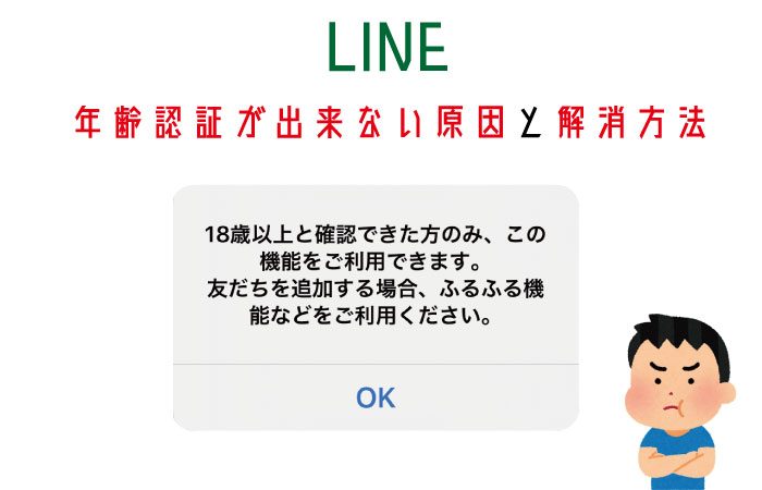 確認 できない 年齢 line 【LINE】年齢確認の方法と年齢確認できないときの対処法