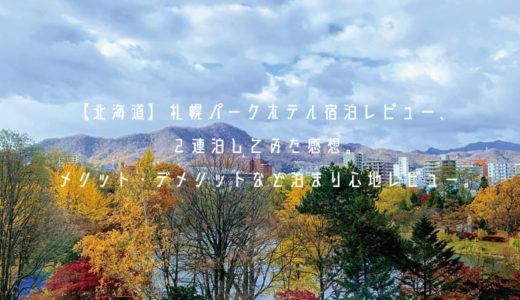 【北海道】札幌パークホテル宿泊レビュー、2連泊してみた感想。メリット・デメリットなど泊まり心地をレビュー。