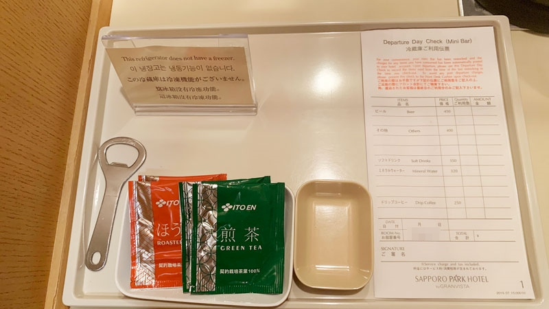 札幌パークホテルのルームサービス1