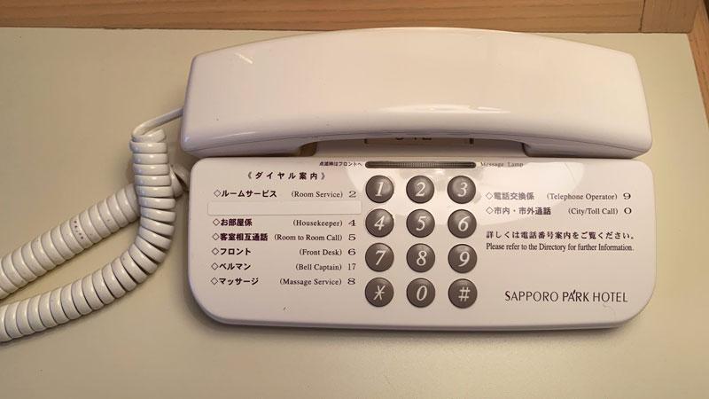札幌パークホテルのルームサービス3