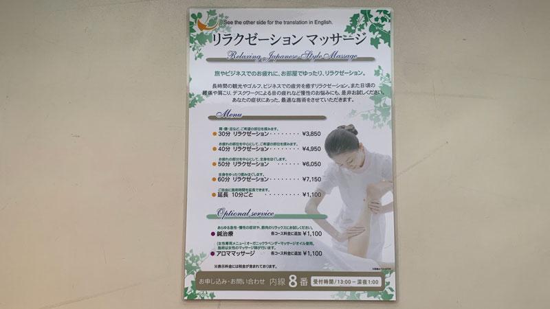 札幌パークホテルのルームサービス4