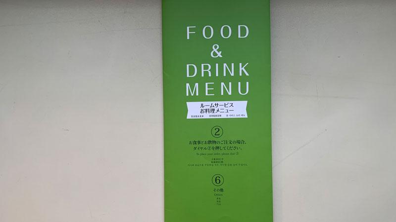 札幌パークホテルのルームサービス5