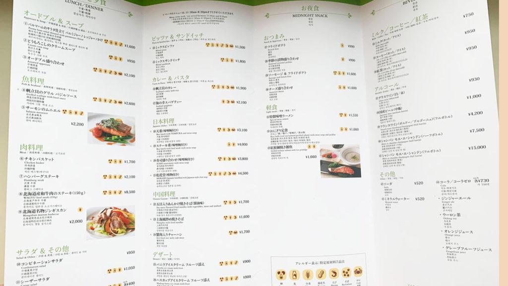 札幌パークホテルのルームサービス6