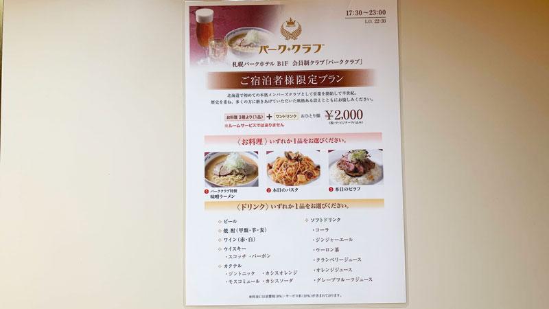 札幌パークホテルのルームサービス7