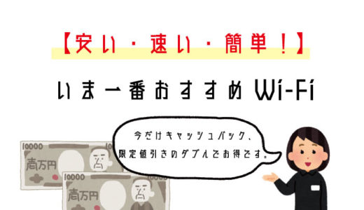 【安い・速い・簡単!】いま一番おすすめの自宅Wi-Fiならコレ!キャッシュバックも、割引もついてお得すぎた!!