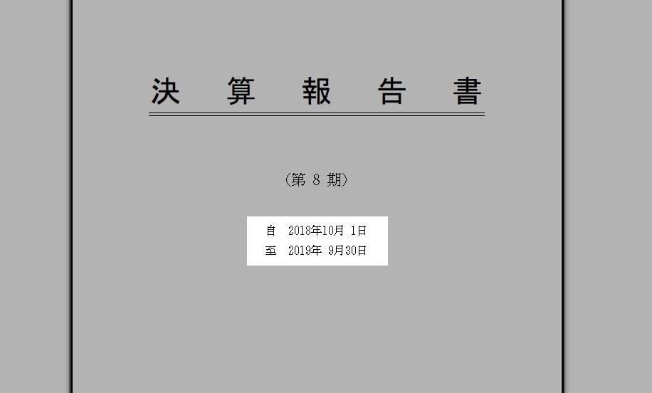 古い弥生会計の令和対応方法5(決算報告書を出力する)