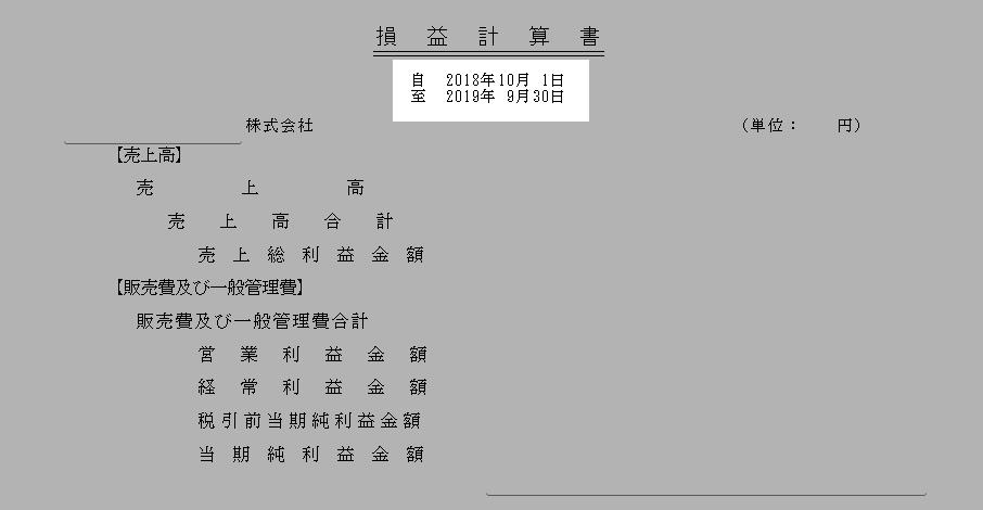 古い弥生会計の令和対応方法6(決算書内訳)