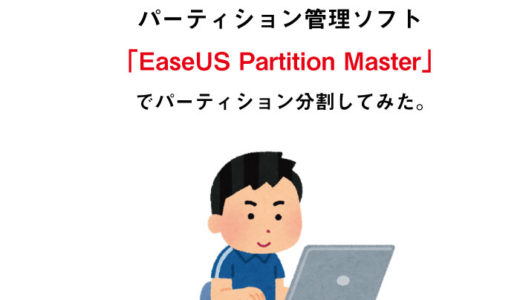 【Windows10】パーティション管理ソフト「EaseUS Partition Master」でパーティション分割してみた。