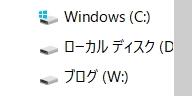 パーティションラベルを「ブログ」、ドライブレターをW:にした場合は、このように表示されます。