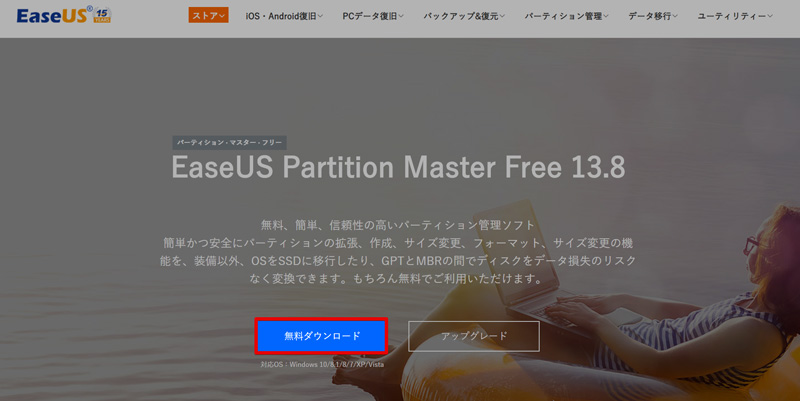 「EaseUS Partition Master」をインストール