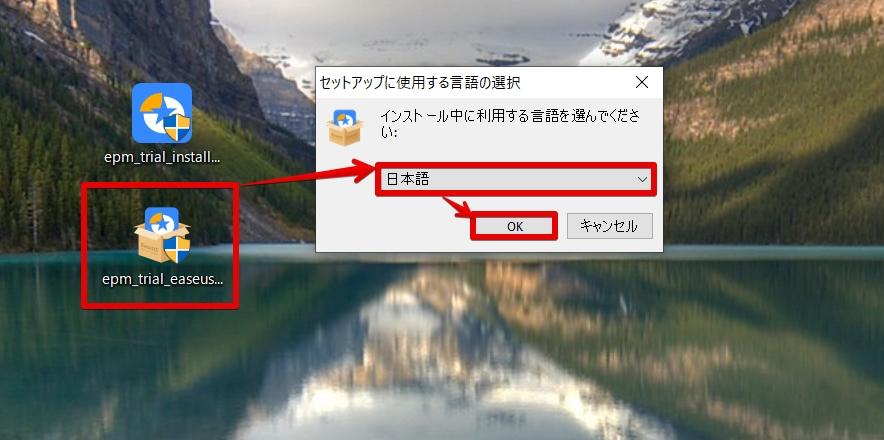 インストール言語を聞かれますので、「日本語」にしましょう。