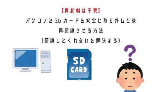 【再起動は不要】パソコンでSDカードを安全に取り外した後に再認識させる方法(認識してくれないを解決する)