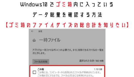 Windows10でゴミ箱内に入っているデータ総量を確認する方法【ゴミ箱のファイルサイズの総合計を知りたい】