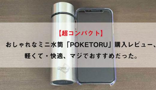 【超コンパクト】 おしゃれなミニ水筒「POKETORU」購入レビュー、 軽くて・快適、マジでおすすめだった。