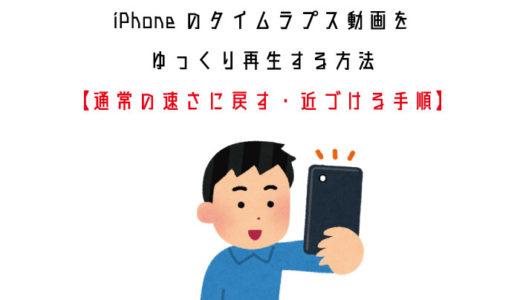 iPhoneのタイムラプス動画をゆっくり再生する方法【通常の速さに戻す・近づける手順】
