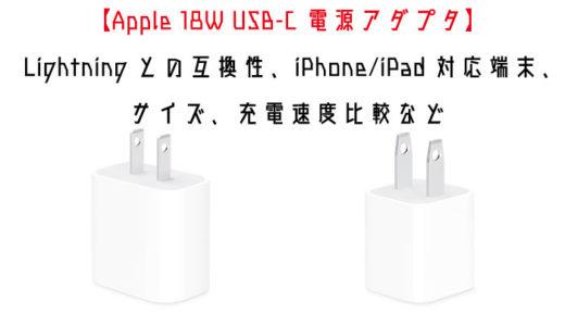 【Apple 18W USB-C 電源アダプタ】とLightningの互換性、iPhone/iPad対応端末、サイズ、充電速度比較など