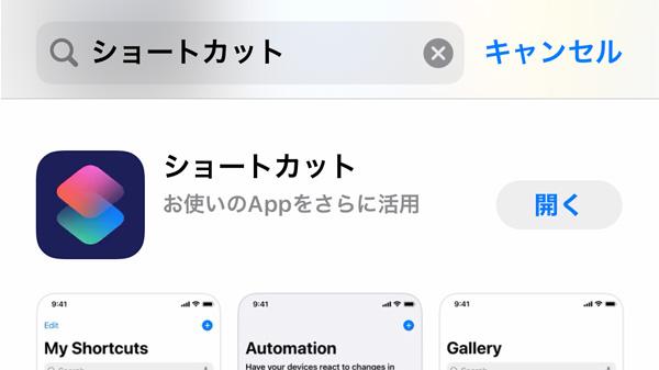 AppStoreでショートカットアプリをインストール